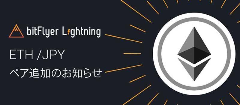 bitFlyer-Lightning-ETH