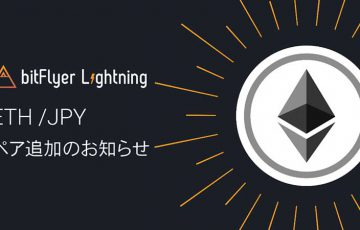 bitFlyer:プロ向け取引ツールに「ETH/JPY」通貨ペア追加