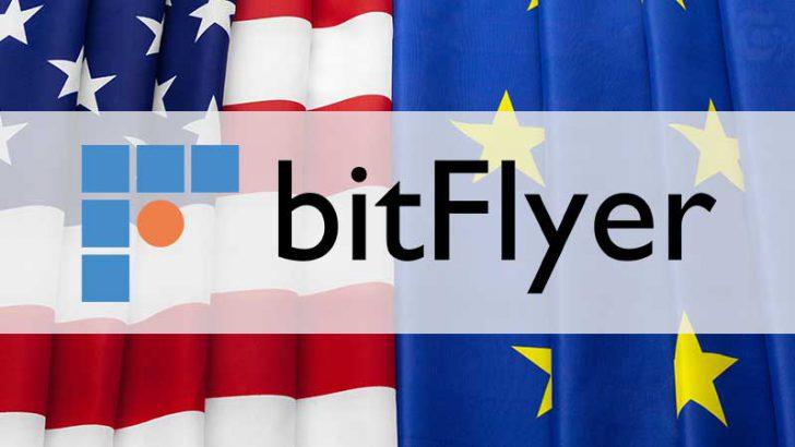 米国・欧州のbitFlyer:複数のアルトコインを「売買プラットフォーム」に追加