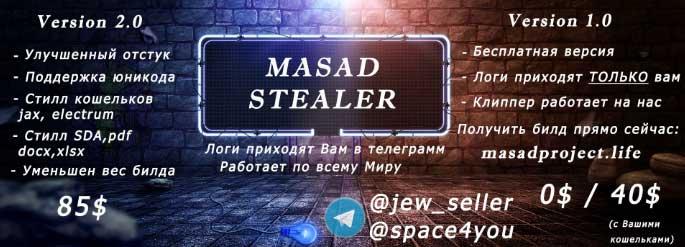 闇市場で見つかった「Masad Stealer」の広告(画像:juniper.net)