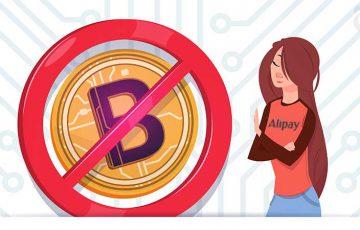 Alipay:仮想通貨取引でのサービス利用は「禁止」であることを報告