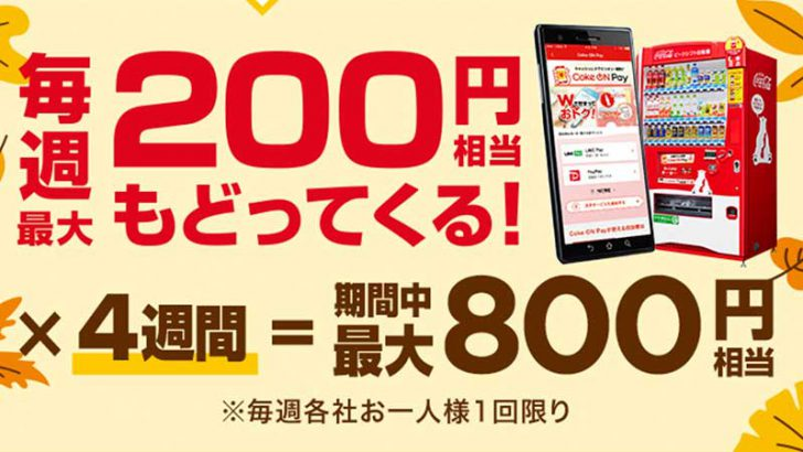 コカ・コーラ自販機でキャッシュレス決済すると「最大800円相当」のポイント還元