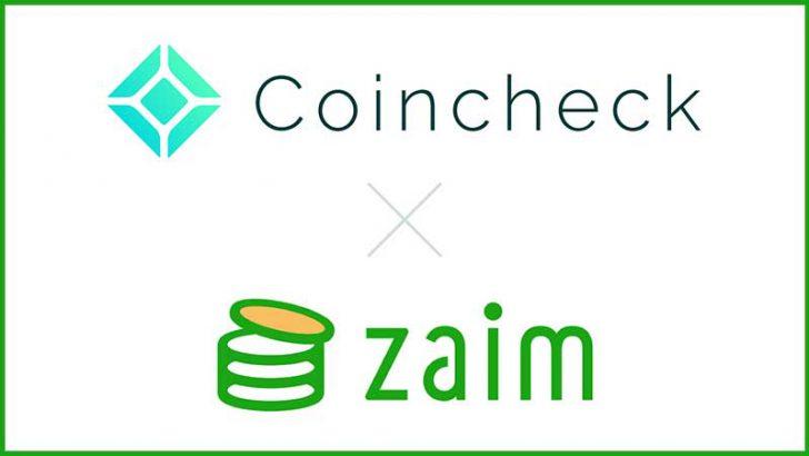 家計簿アプリ「Zaim」とコインチェックが連携|仮想通貨の残高管理が可能に