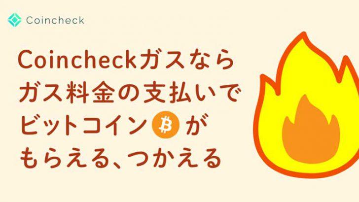 ビットコインが貯まる・使える「Coincheckガス」サービス開始
