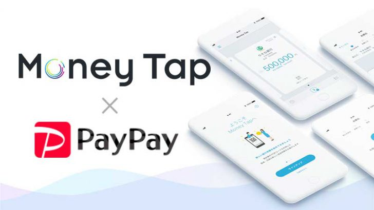 PayPayとMoneyTapが業務提携|Ripple技術用いた「チャージ事業」展開へ