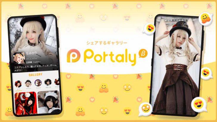 ブロックチェーンでシェアするギャラリーアプリ「Portaly」クローズドβ版サービス開始