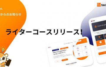 ブロックチェーン・仮想通貨業界向けの「ライター育成コース」を発表:PoL