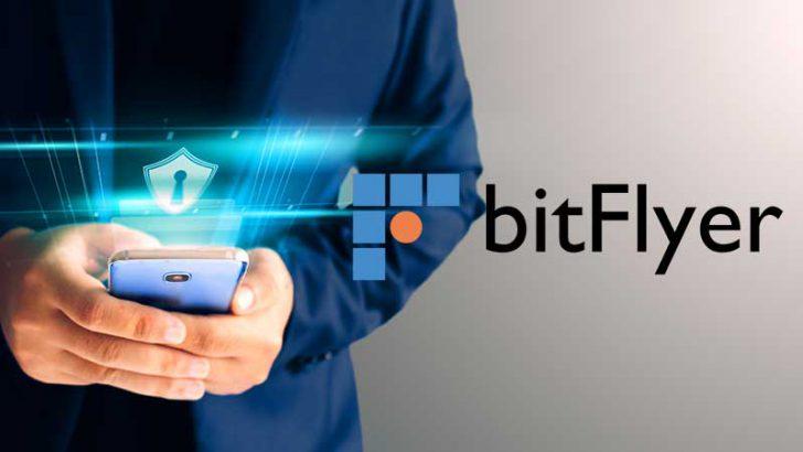仮想通貨取引所bitFlyer:不正ログイン検知サービス「FraudAlert」を導入
