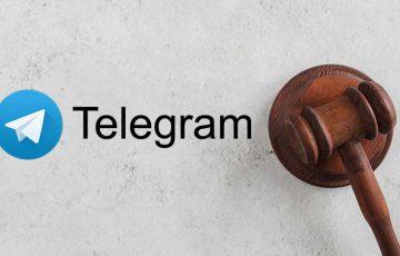 TelegramのGramに関する裁判「2020年」まで延期に
