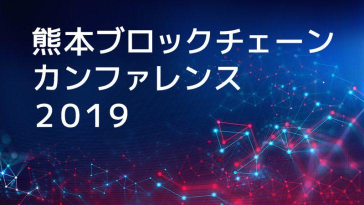 ブロックチェーンは地方の未来を変えるのか:熊本ブロックチェーンカンファレンス2019