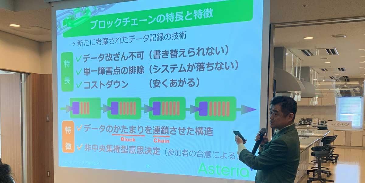 kumamoto-Blockchain-CF-1