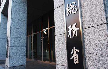 総務省:仮想通貨用いた政治家個人への献金「違法ではない」と判断