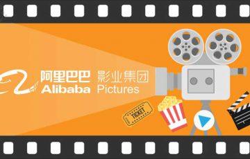 アリババ Pictures:ブロックチェーンで「映画配信権」トークン化へ、Breakerと協力