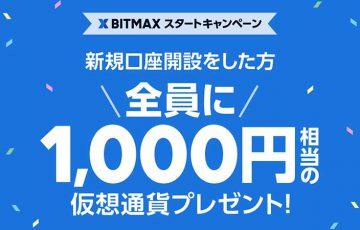 BITMAX:1,000円相当の仮想通貨XRPがもらえる「新規口座開設キャンペーン」開催