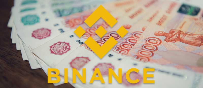 Binance-RUB