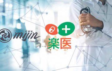 ブロックチェーン用いたオンライン医療ソリューション「楽医」開発へ:テックビューロ