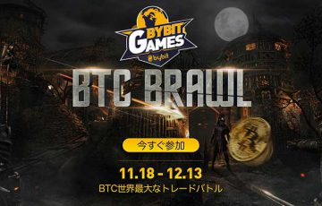 Bybit Games:世界最大級のトレードバトル「BTC Brawl」開催へ【最大賞金1億円】