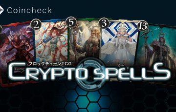 コインチェック:ブロックチェーンゲーム「Crypto Spells」とコラボ企画を開催