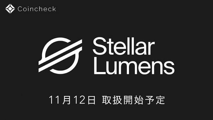 【国内初】コインチェック「Stellar Lumens/XLM」取り扱いへ