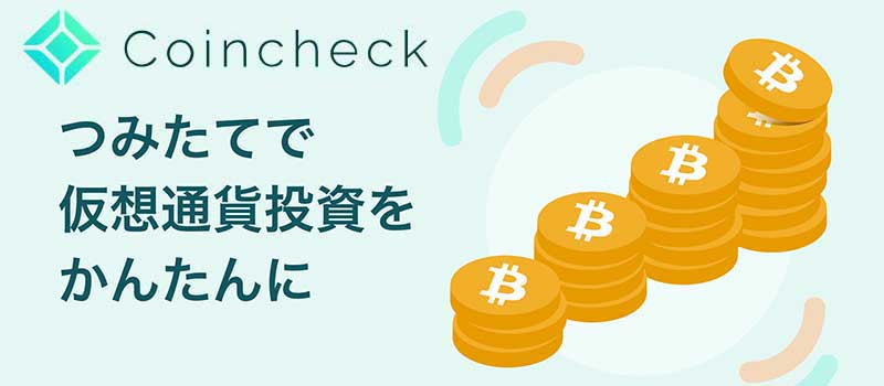 Coincheck-tumitate