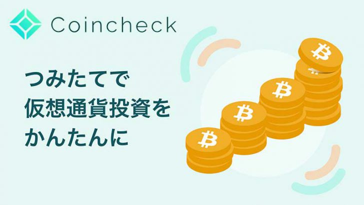 Coincheck:仮想通貨の「自動積立サービス」を開始|手数料無料で提供