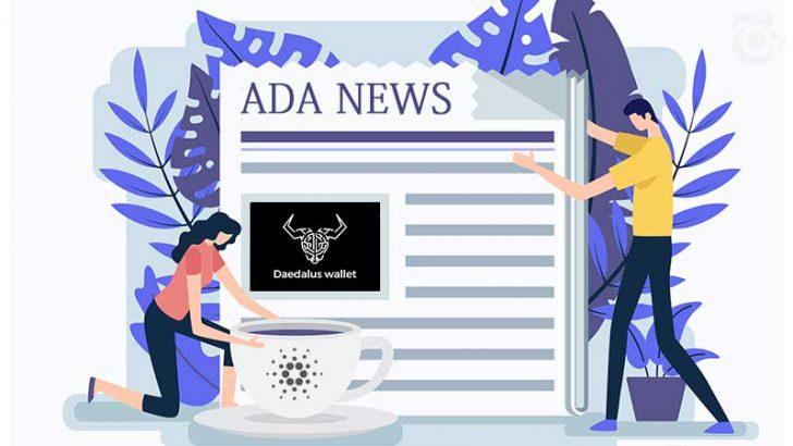 【Cardano/ADA】ダイダロスウォレットに「ニュースフィード」などの新機能追加