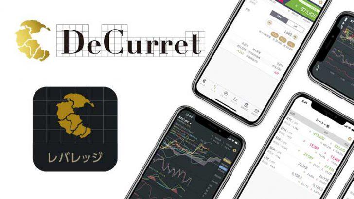 DeCurret:レバレッジ取引の「iOS版アプリ」公開|手数料無料キャンペーンも同時開催