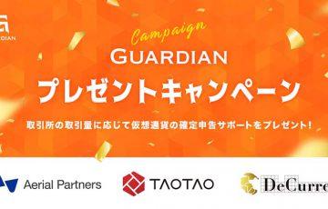 仮想通貨の確定申告サポート「Guardian」プレゼント企画を開催:TAOTAO・DeCurret
