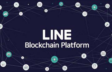 LINEが「ブロックチェーンプラットフォーム」を発表|新たなサービスの開発基盤を提供