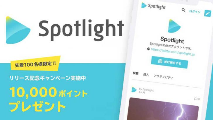 【ビットコインで収益化】コンテンツ配信プラットフォーム「スポットライト」β版公開