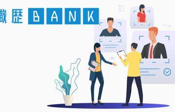 人材マッチングにブロックチェーン活用「職歴BANK」がサービス開始