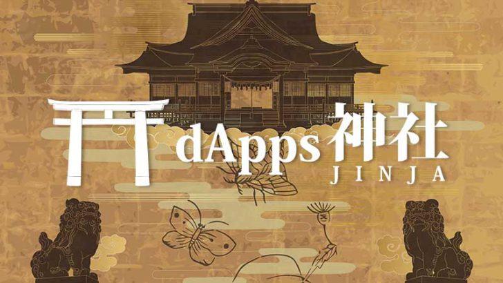 パチンコ大手、仮想通貨用いたブロックチェーン占いサービス「dApps神社」提供開始