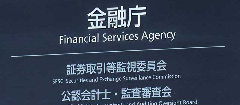 financial-services-agency