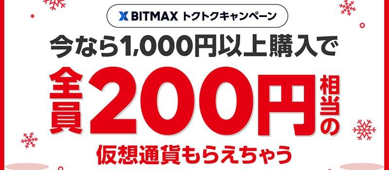 BITMAX-TokuToku