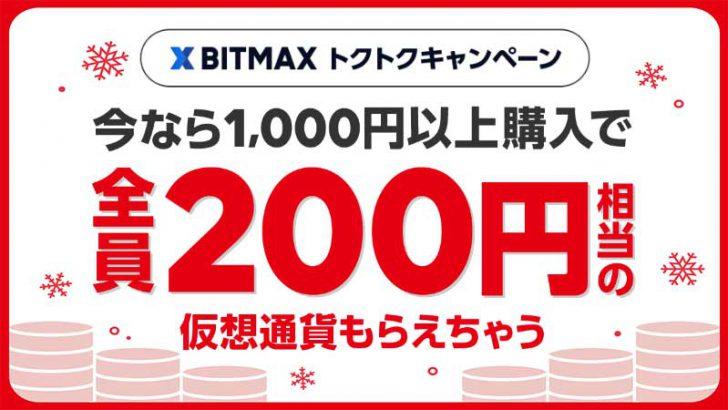 BITMAX:仮想通貨1,000円以上購入で「XRPがもらえる」キャンペーン開催