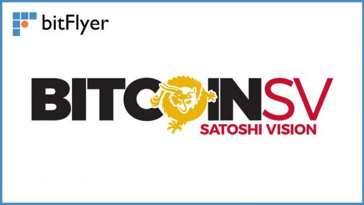 ビットフライヤー:ハードフォークで発行された「ビットコインSV」日本円で付与へ