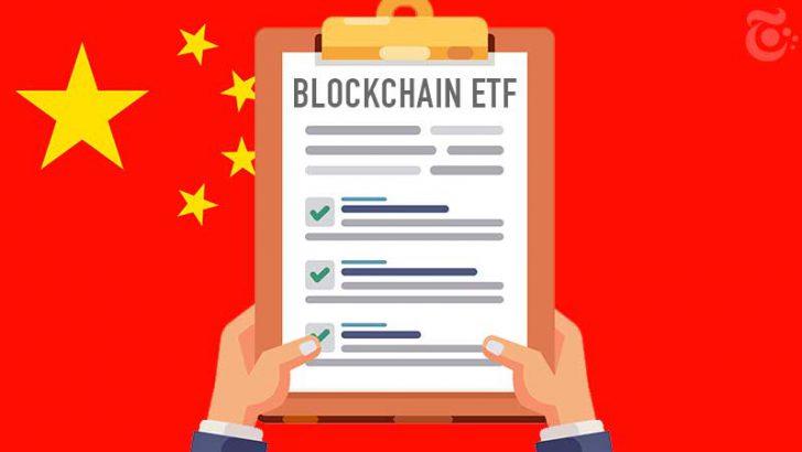 中国初の「ブロックチェーンETF」を申請:大手資産管理会社Penghua Fund