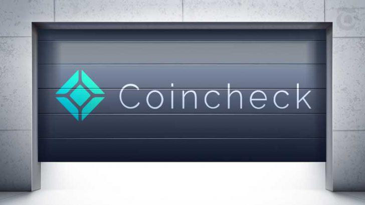 【重要】コインチェック:仮想通貨の「信用取引」サービス終了へ|期日までに返済を