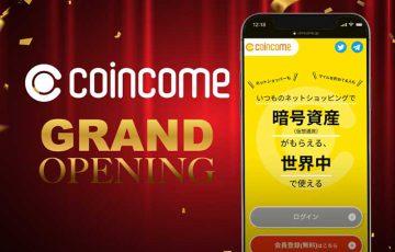 仮想通貨が貯まるキャッシュバックサイト「COINCOME」がオープン