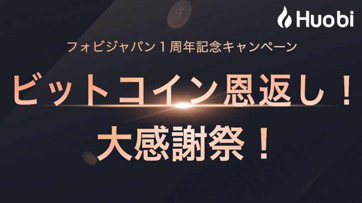 先着順で「ビットコインプレゼント」恩返しキャンペーン開催へ:Huobi Japan