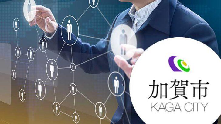 石川県加賀市:ブロックチェーンで「行政サービスのデジタル化」を推進