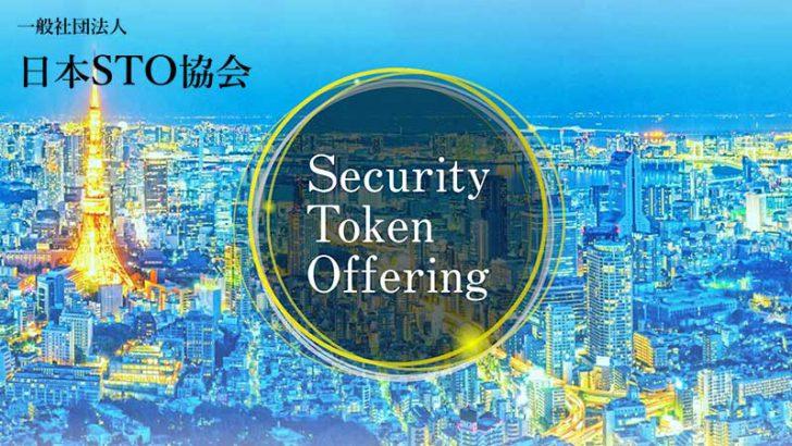 日本STO協会「公式ウェブサイト」を公開