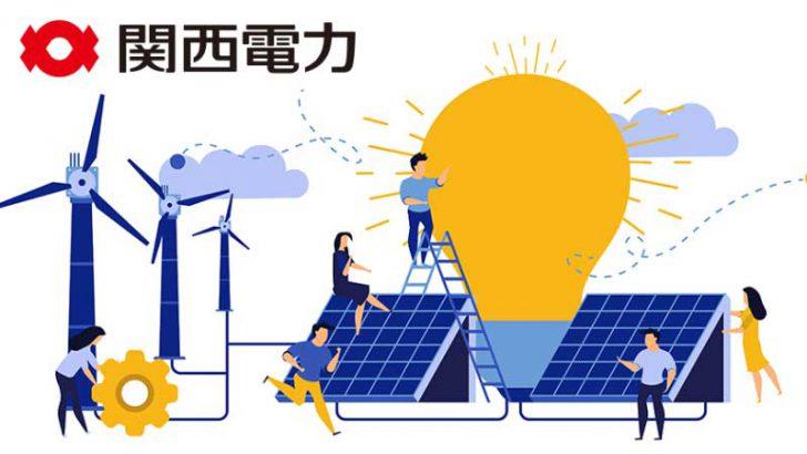 ブロックチェーンによる「環境価値の直接取引」を実証研究:関西電力×Power Ledger
