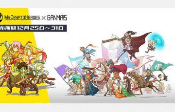 マンガアプリ「GANMA!」人気ブロックチェーンゲームとコラボ企画を開催