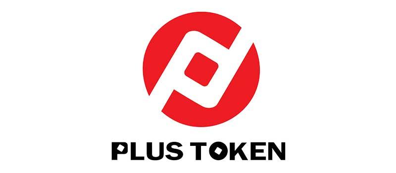 PlusToken-logo