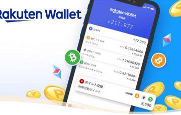 楽天ウォレット:仮想通貨と「楽天ポイント」の交換サービスを開始