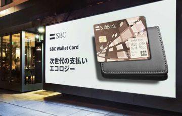 Softbank:デジタル通貨対応の「SBCウォレットカード」発行へ|Wi-Fi機能なども搭載