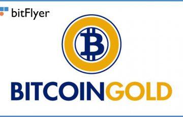 ビットフライヤー:ハードフォークで誕生した「ビットコインゴールド」を日本円で付与