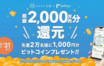 bitFlyer:ふるさと納税で「ビットコインがもらえる」キャンペーン開始【先着2万名】