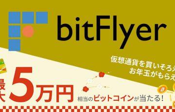 bitFlyer「最大5万円相当のビットコインが当たる」キャンペーン開催